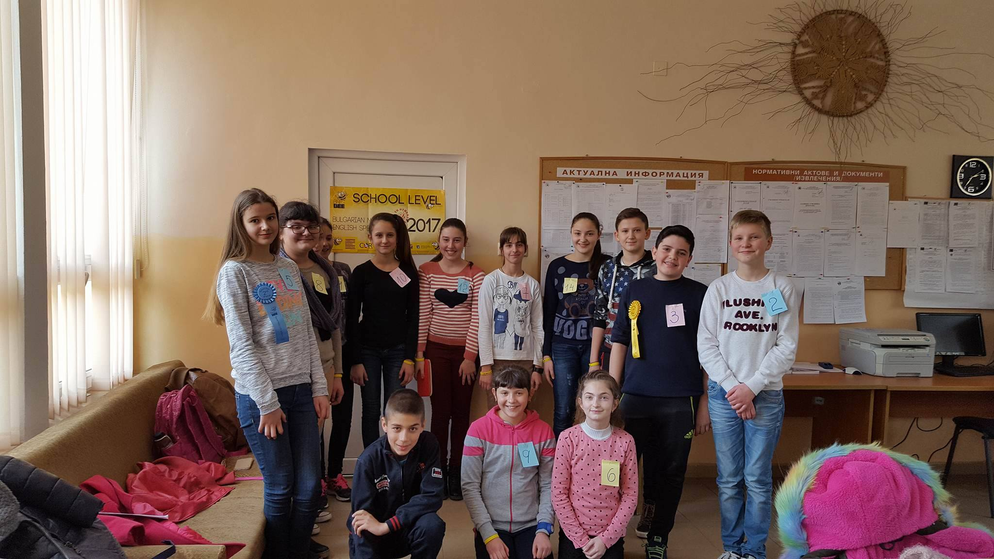 Неделино, СУ Кирил и Методий